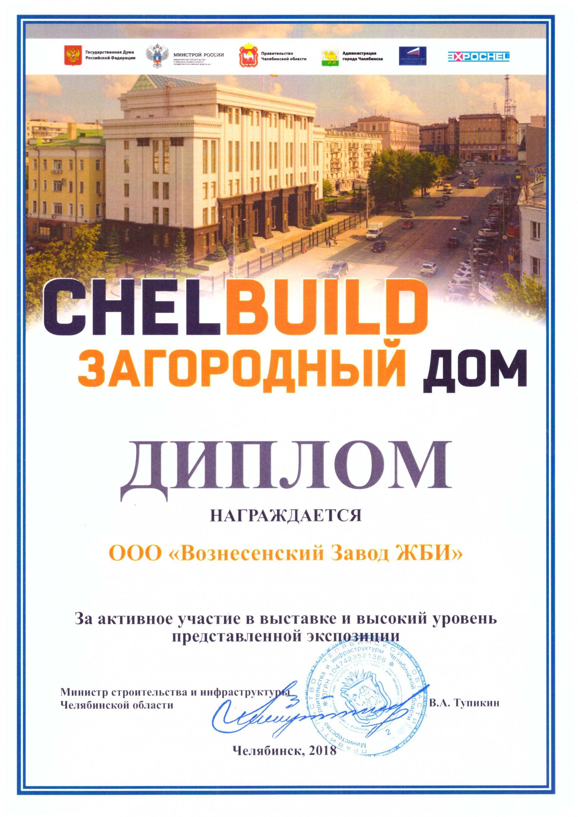 Выставка ChelBuild Загородный дом 2018г